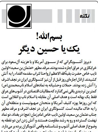 مانشيت إيران| انتفاضة العراق تثير ذعر طهران: داعش والسعودية وأميركا في مركب الإنقلاب على إيران 8