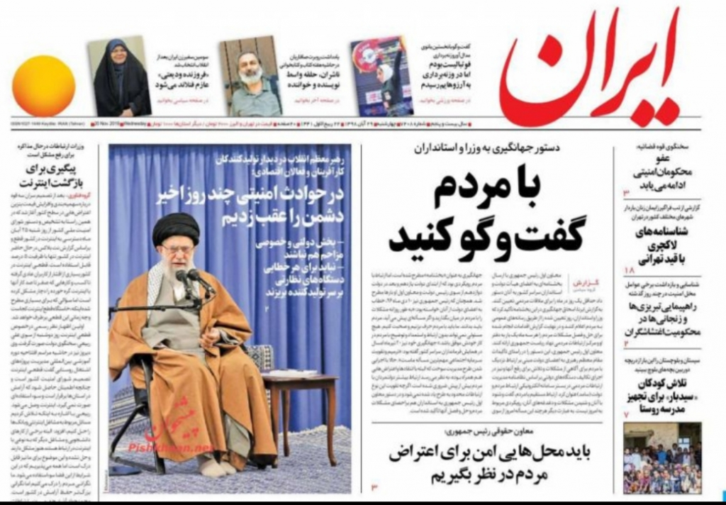 مانشيت إيران| توعد بمحاسبة من يهدد الأمن خلال الاحتجاجات وانتقادات للحكومة والإعلام 1