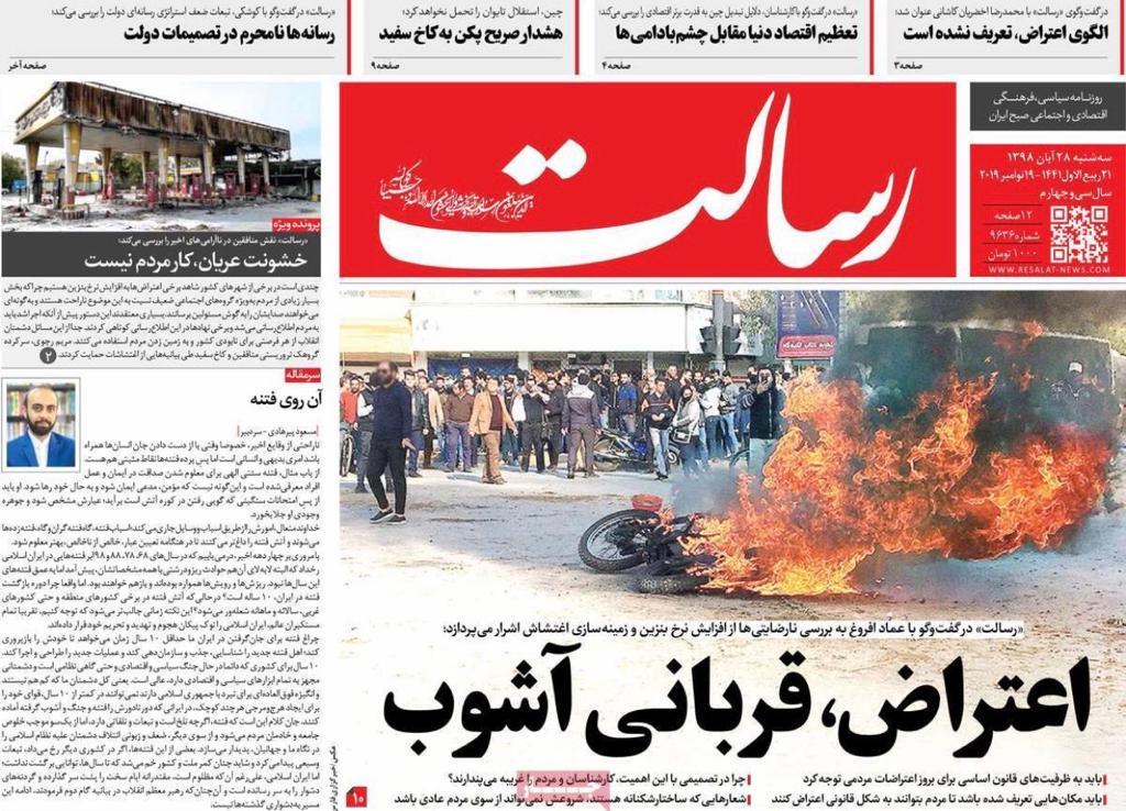 مانشيت إيران: قراءات إيرانية في قرار رفع أسعار البنزين 3