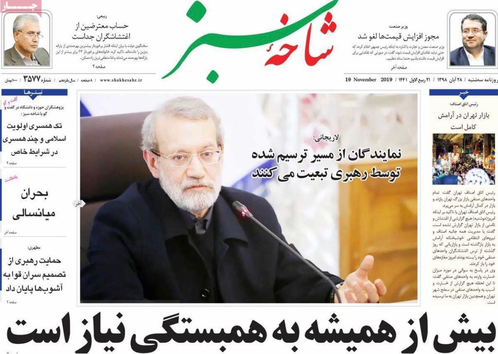 مانشيت إيران: قراءات إيرانية في قرار رفع أسعار البنزين 4