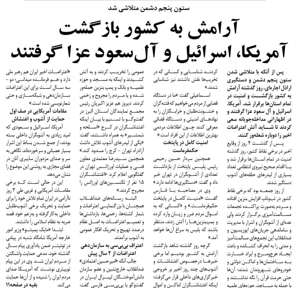 مانشيت إيران| توعد بمحاسبة من يهدد الأمن خلال الاحتجاجات وانتقادات للحكومة والإعلام 7