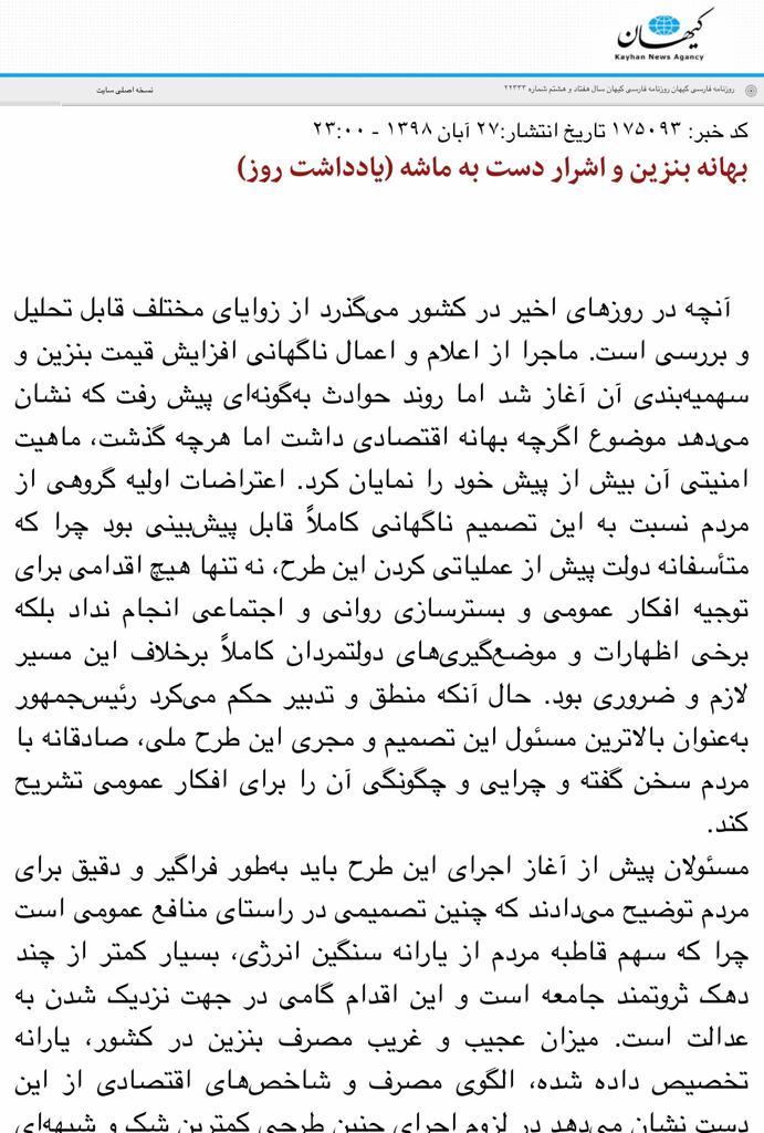 مانشيت إيران: قراءات إيرانية في قرار رفع أسعار البنزين 9