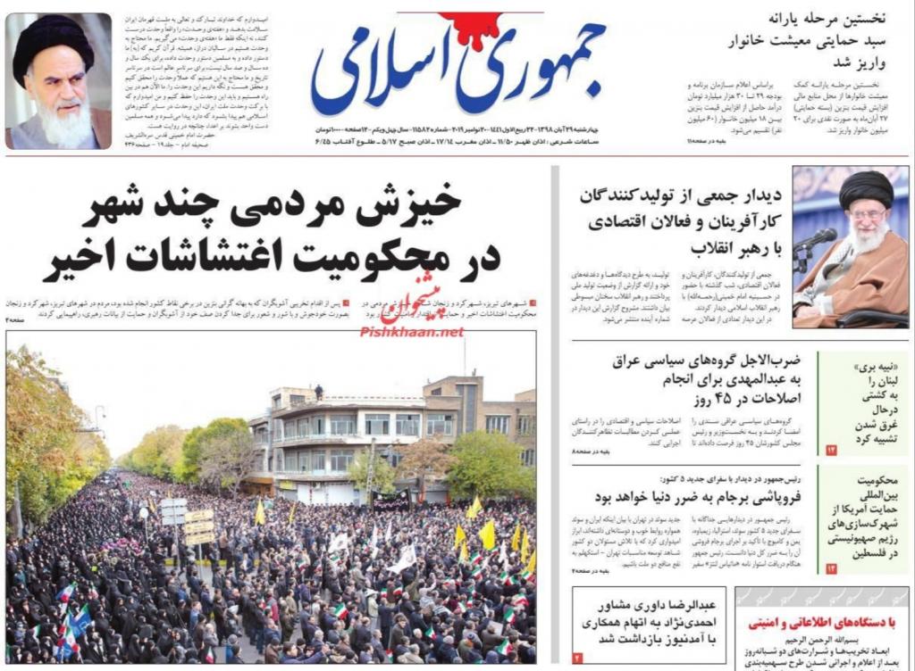 مانشيت إيران| توعد بمحاسبة من يهدد الأمن خلال الاحتجاجات وانتقادات للحكومة والإعلام 3