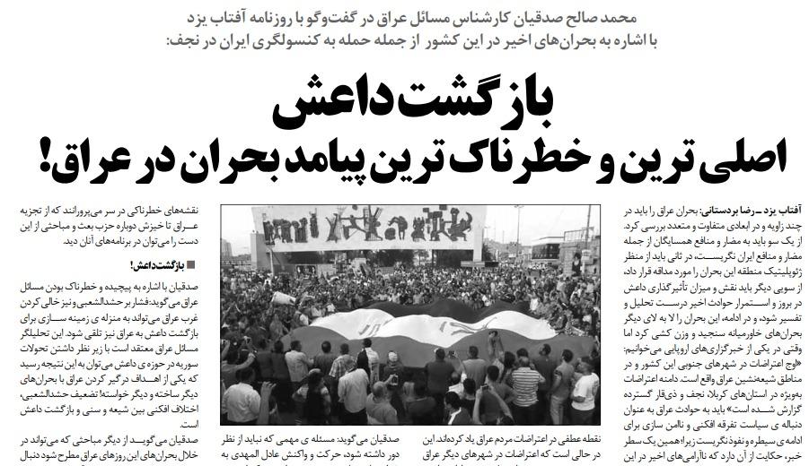 مانشيت إيران| انتفاضة العراق تثير ذعر طهران: داعش والسعودية وأميركا في مركب الإنقلاب على إيران 7