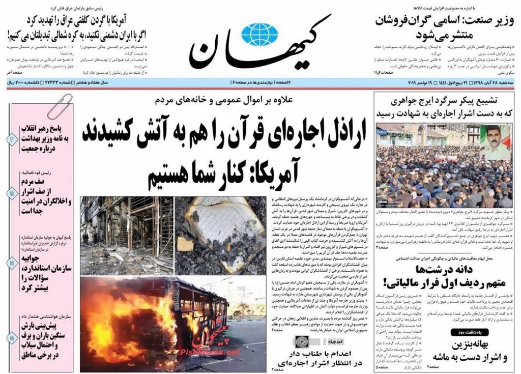 مانشيت إيران: قراءات إيرانية في قرار رفع أسعار البنزين 2