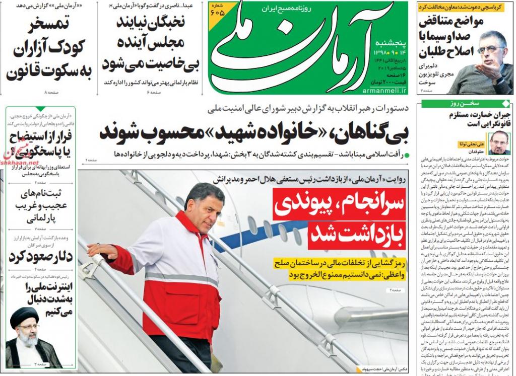 مانشيت إيران: توقعاتٌ بتطوراتٍ إقليمية على خلفية تصريحات روحاني 1