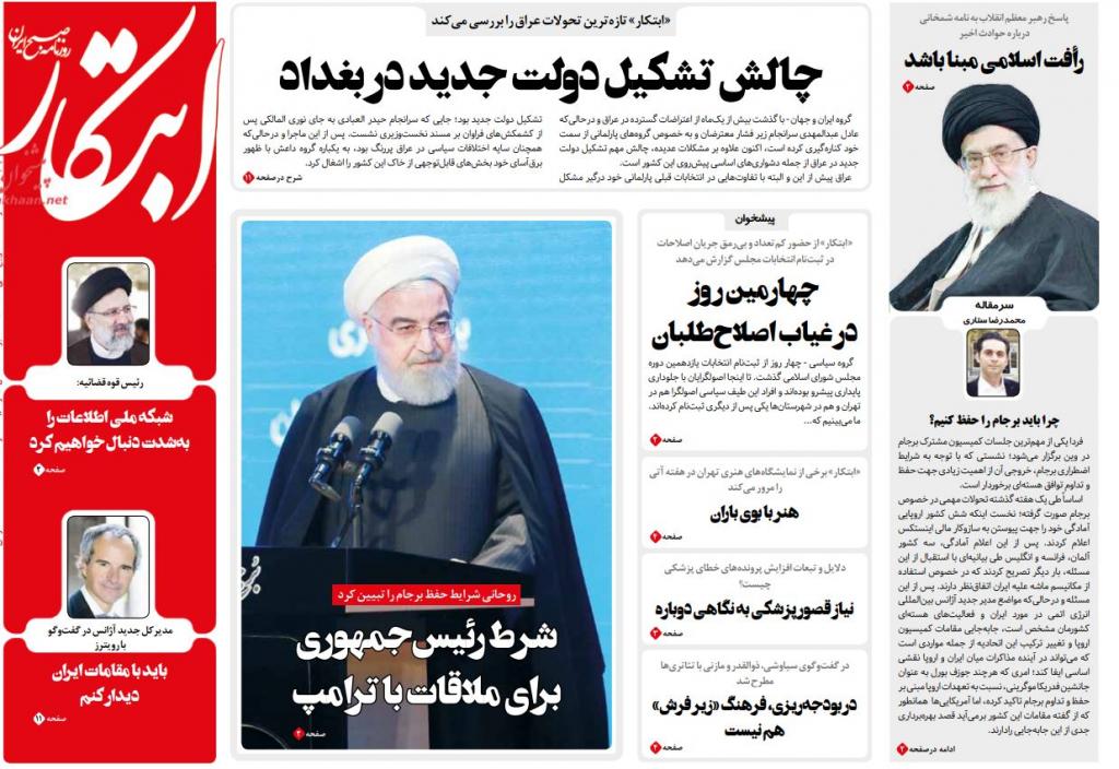 مانشيت إيران: توقعاتٌ بتطوراتٍ إقليمية على خلفية تصريحات روحاني 3