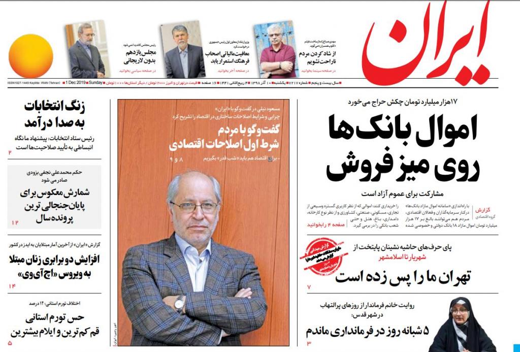 مانشيت إيران: انخفاض مؤشرات الرُهاب الأوروبي من أميركا 3