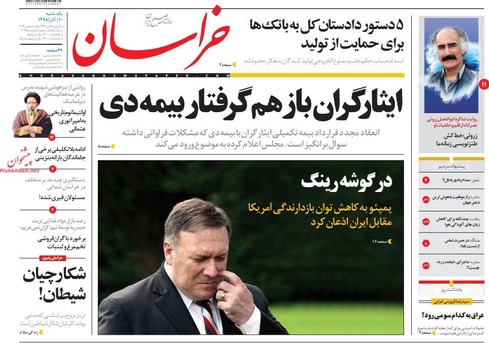 مانشيت إيران: انخفاض مؤشرات الرُهاب الأوروبي من أميركا 1