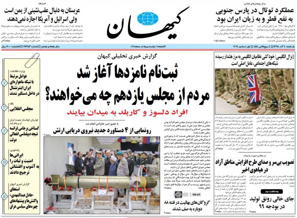 مانشيت إيران: انخفاض مؤشرات الرُهاب الأوروبي من أميركا 2