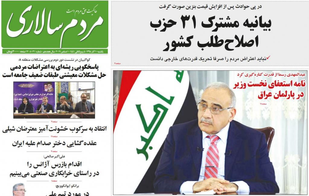 مانشيت إيران: انخفاض مؤشرات الرُهاب الأوروبي من أميركا 5