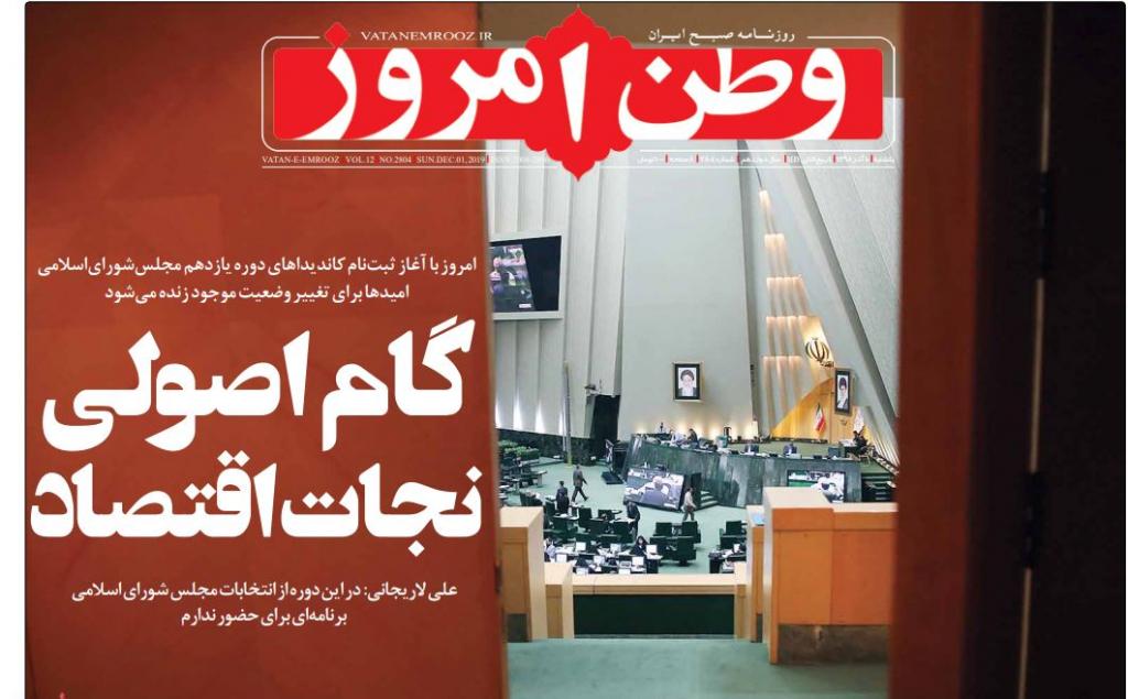 مانشيت إيران: انخفاض مؤشرات الرُهاب الأوروبي من أميركا 4