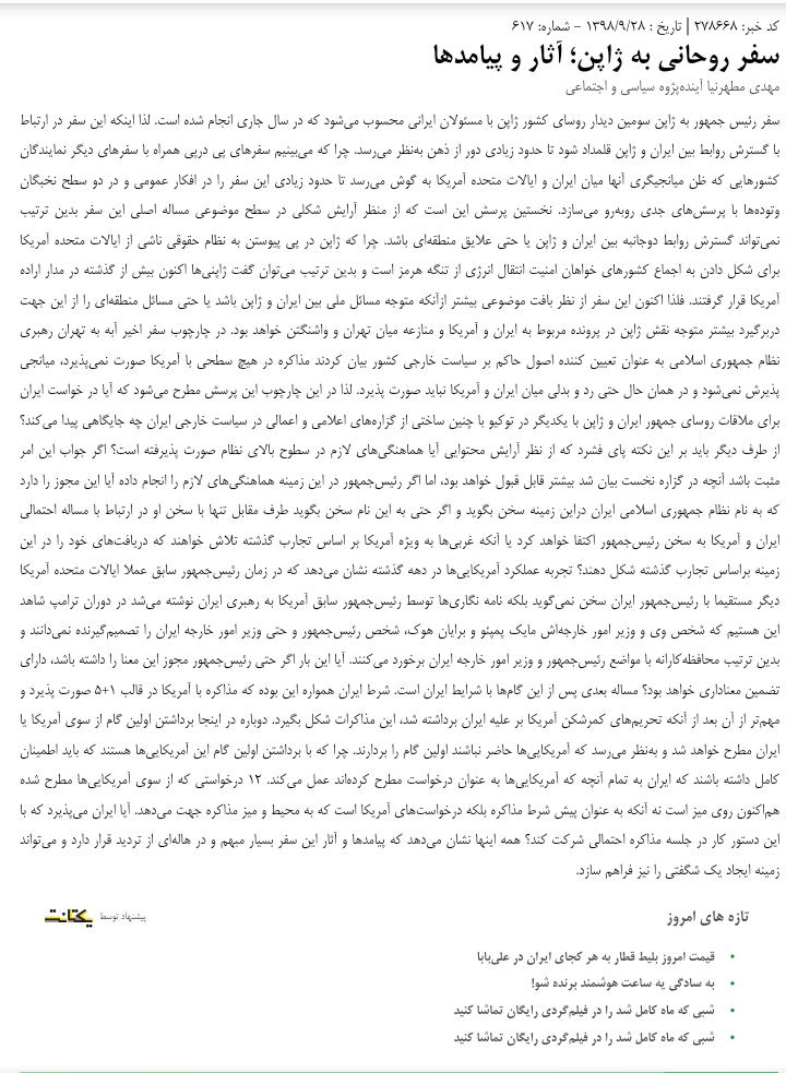 مانشيت إيران: توقعات حول الوساطة اليابانية والاستراتيجية الأميركية الجديدة 7