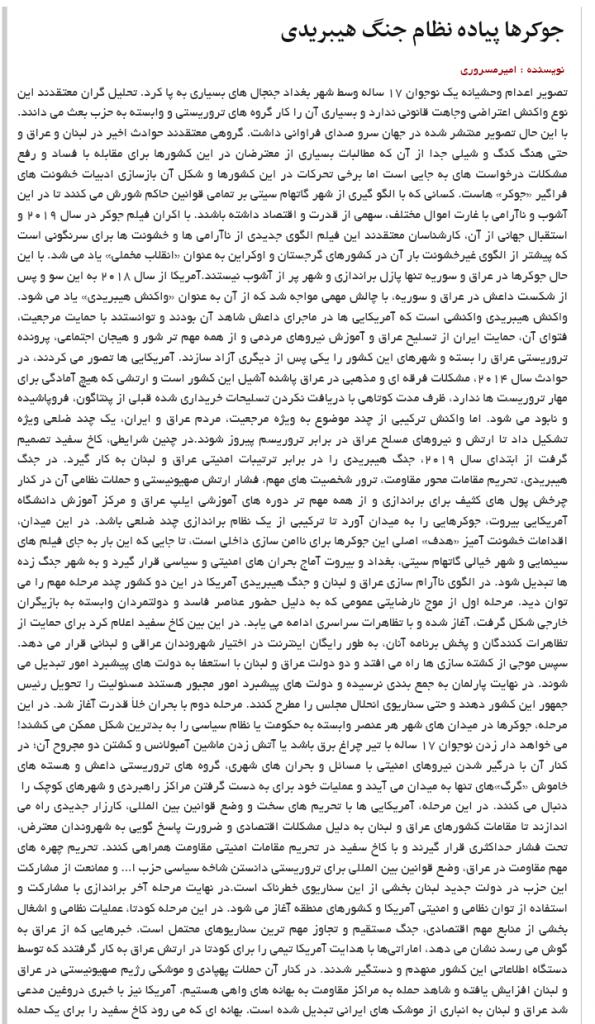 مانشيت إيران: توقعات حول الوساطة اليابانية والاستراتيجية الأميركية الجديدة 8