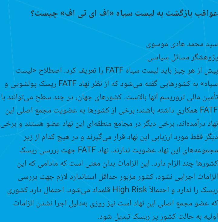 """مانشيت إيران: رفض الانضمام ل """"فاتف"""" سيُعقد طريق الالتفاف على العقوبات 11"""
