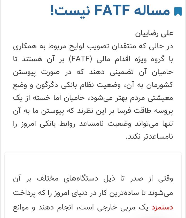 مانشيت إيران: تكهناتٌ بامتداد أثار احتجاجات البنزين للانتخابات البرلمانية المقبلة 7