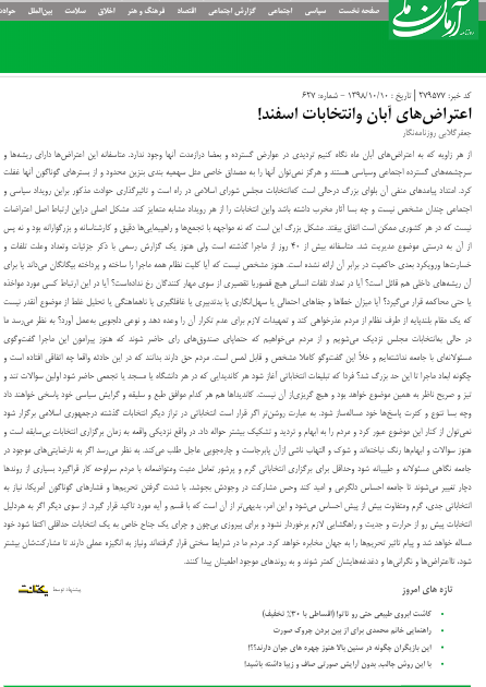 مانشيت إيران: تكهناتٌ بامتداد أثار احتجاجات البنزين للانتخابات البرلمانية المقبلة 6