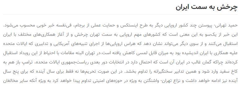 مانشيت إيران: انخفاض مؤشرات الرُهاب الأوروبي من أميركا 8