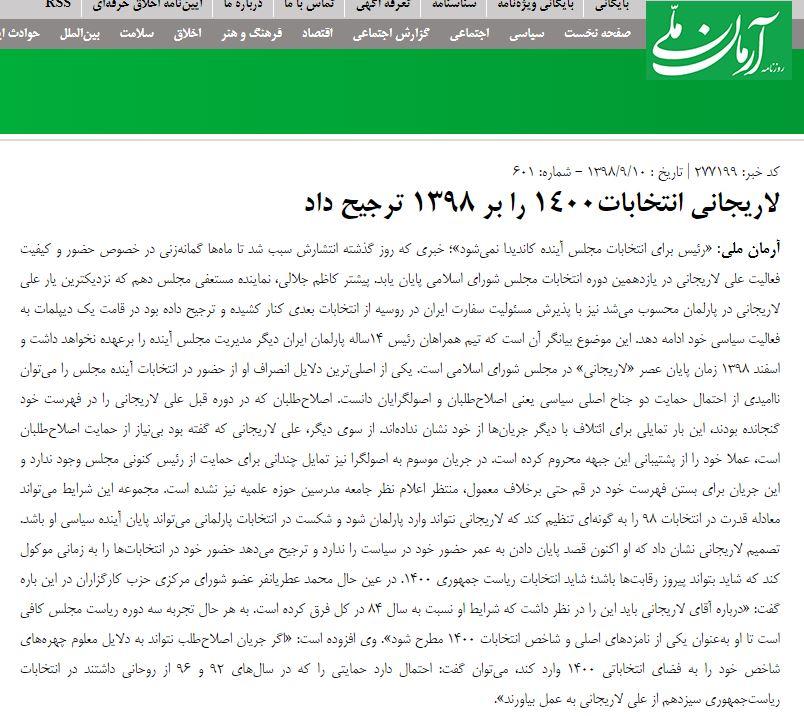 مانشيت إيران: انخفاض مؤشرات الرُهاب الأوروبي من أميركا 10