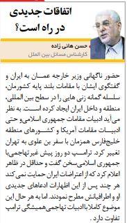 مانشيت إيران: توقعاتٌ بتطوراتٍ إقليمية على خلفية تصريحات روحاني 4