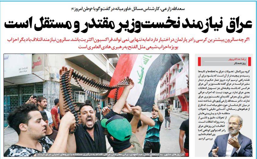 مانشيت إيران: توقعاتٌ بتطوراتٍ إقليمية على خلفية تصريحات روحاني 5