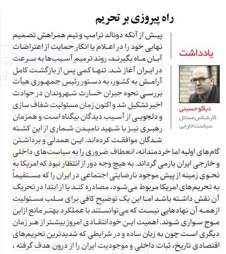 مانشيت إيران: توقعاتٌ بتطوراتٍ إقليمية على خلفية تصريحات روحاني 6