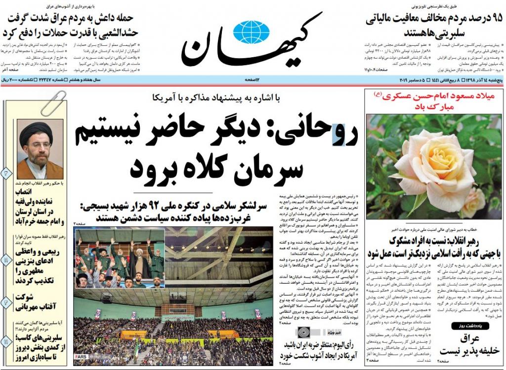 مانشيت إيران: توقعاتٌ بتطوراتٍ إقليمية على خلفية تصريحات روحاني 2