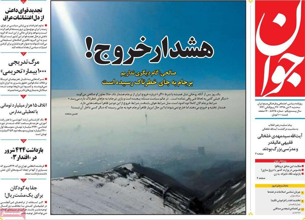 """مانشيت إيران: رفض الانضمام ل """"فاتف"""" سيُعقد طريق الالتفاف على العقوبات 3"""