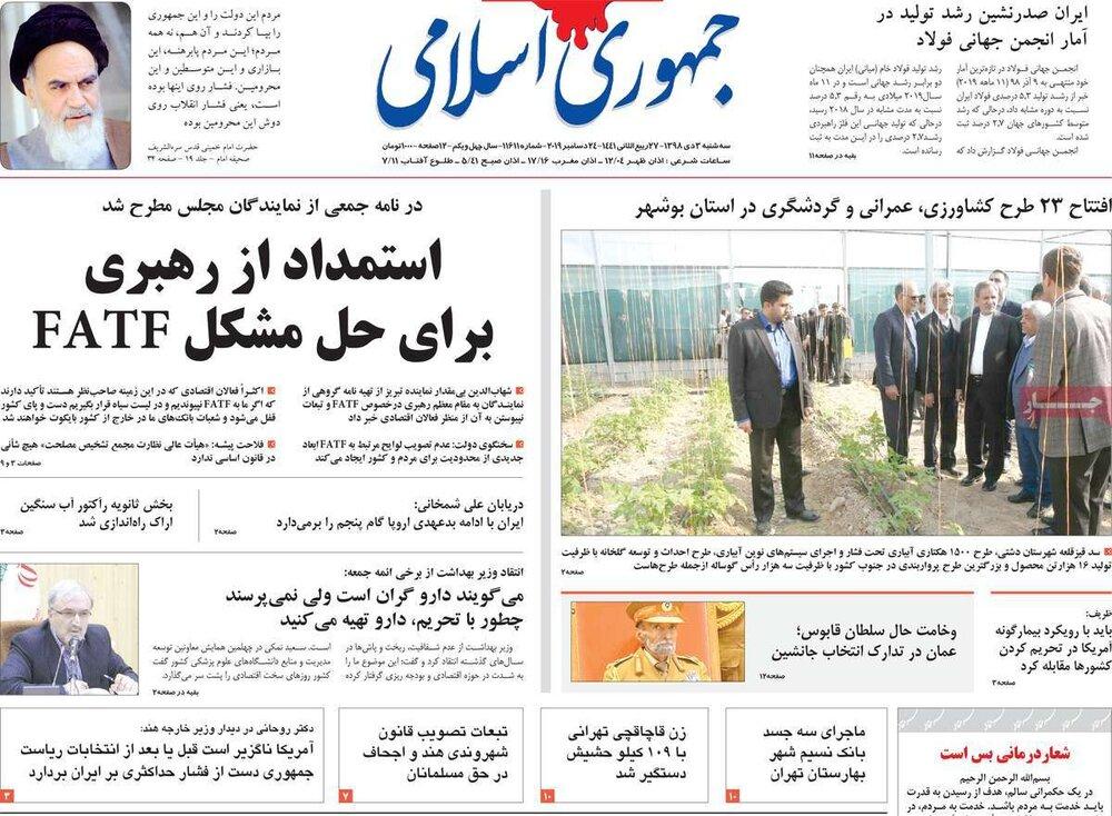 """مانشيت إيران: رفض الانضمام ل """"فاتف"""" سيُعقد طريق الالتفاف على العقوبات 4"""