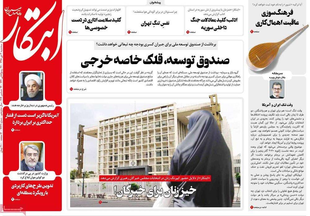 """مانشيت إيران: رفض الانضمام ل """"فاتف"""" سيُعقد طريق الالتفاف على العقوبات 6"""