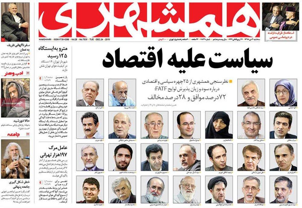 """مانشيت إيران: رفض الانضمام ل """"فاتف"""" سيُعقد طريق الالتفاف على العقوبات 10"""