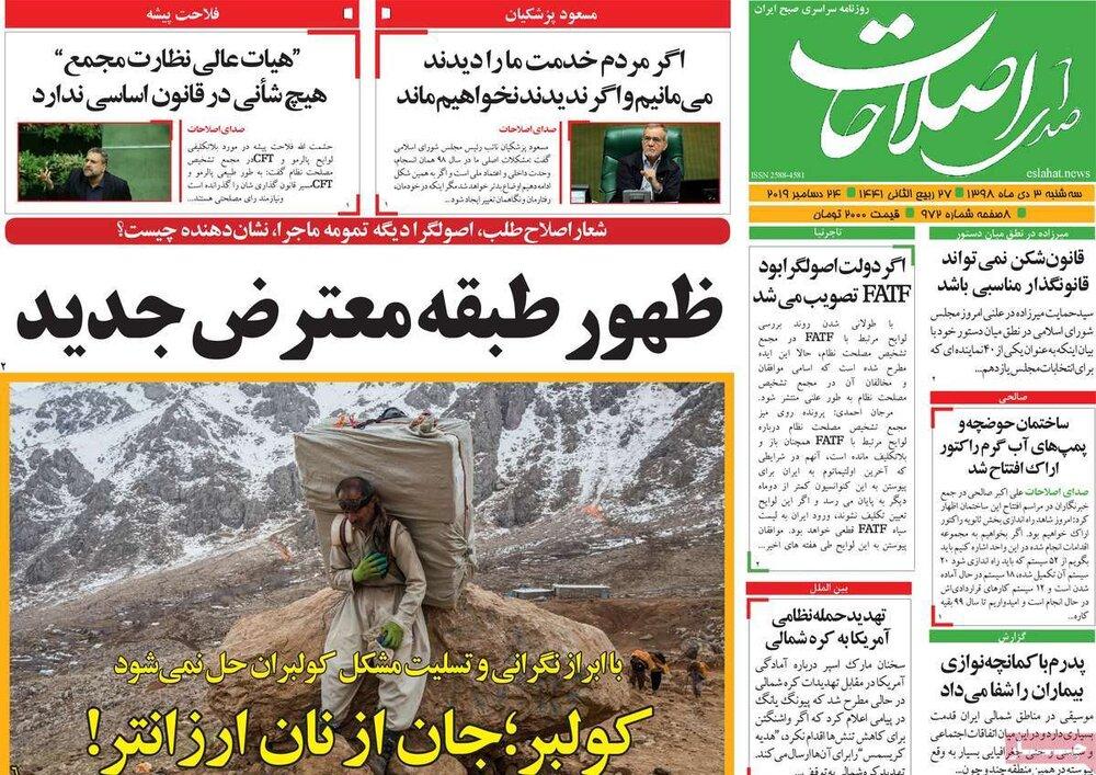 """مانشيت إيران: رفض الانضمام ل """"فاتف"""" سيُعقد طريق الالتفاف على العقوبات 9"""