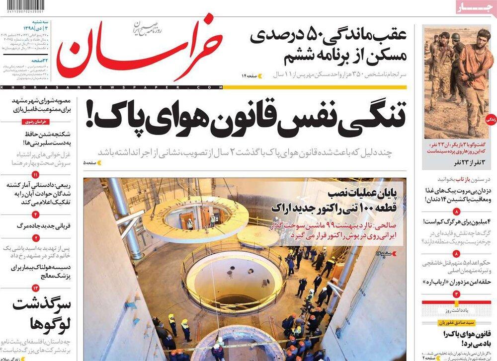 """مانشيت إيران: رفض الانضمام ل """"فاتف"""" سيُعقد طريق الالتفاف على العقوبات 5"""