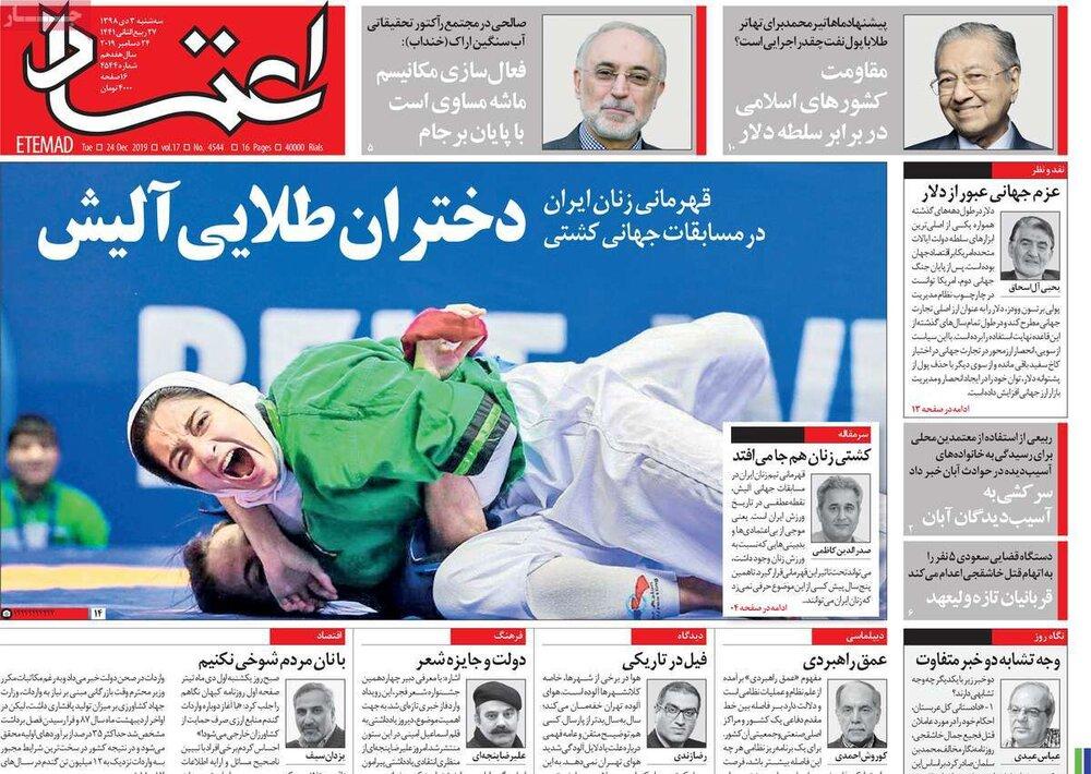 """مانشيت إيران: رفض الانضمام ل """"فاتف"""" سيُعقد طريق الالتفاف على العقوبات 8"""