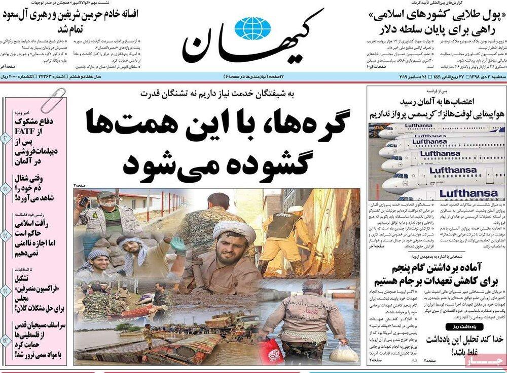 """مانشيت إيران: رفض الانضمام ل """"فاتف"""" سيُعقد طريق الالتفاف على العقوبات 7"""
