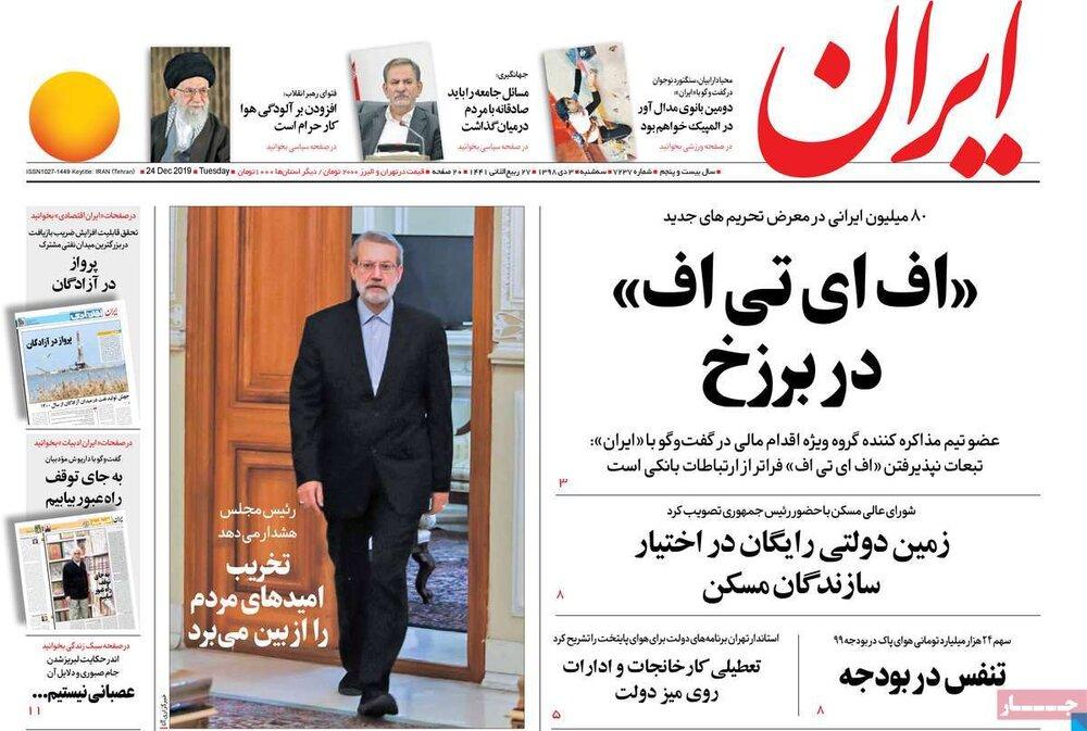 """مانشيت إيران: رفض الانضمام ل """"فاتف"""" سيُعقد طريق الالتفاف على العقوبات 2"""