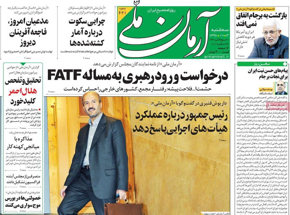 """مانشيت إيران: رفض الانضمام ل """"فاتف"""" سيُعقد طريق الالتفاف على العقوبات 1"""