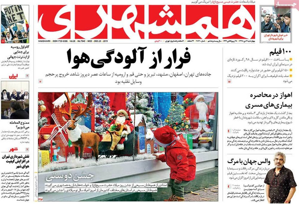 """مانشيت إيران: لجوء أوروبا لآلية """"فض النزع"""" سيُنهي الاتفاق النووي 7"""