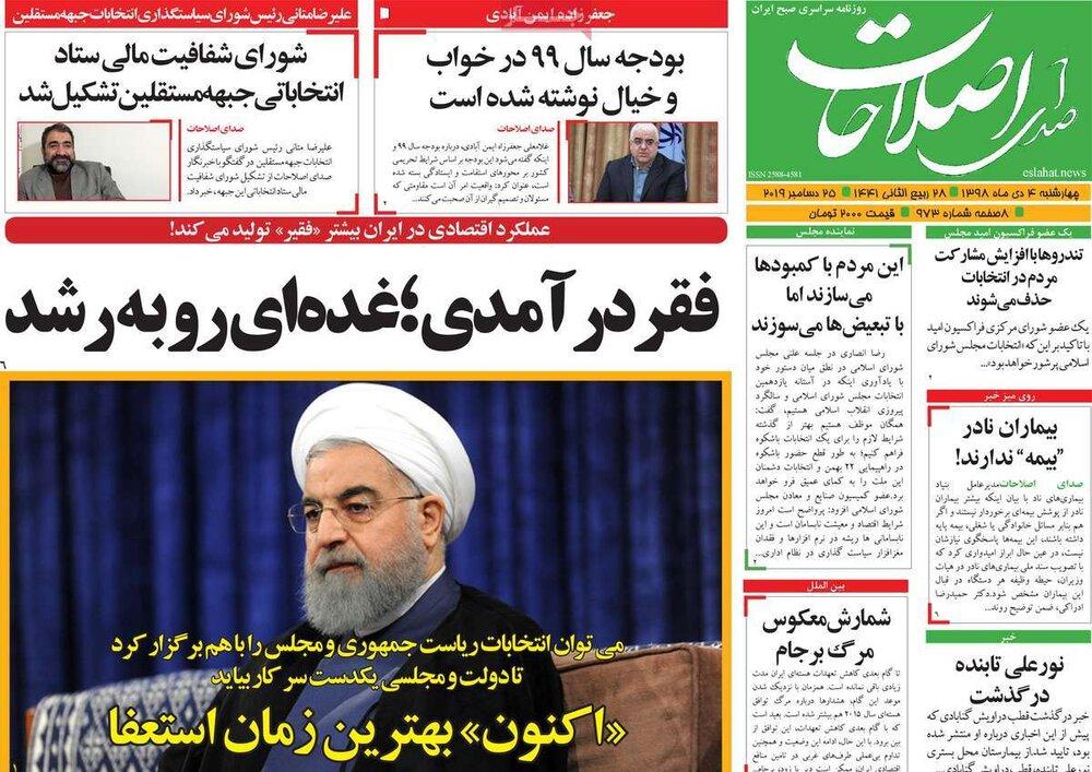 """مانشيت إيران: لجوء أوروبا لآلية """"فض النزع"""" سيُنهي الاتفاق النووي 3"""
