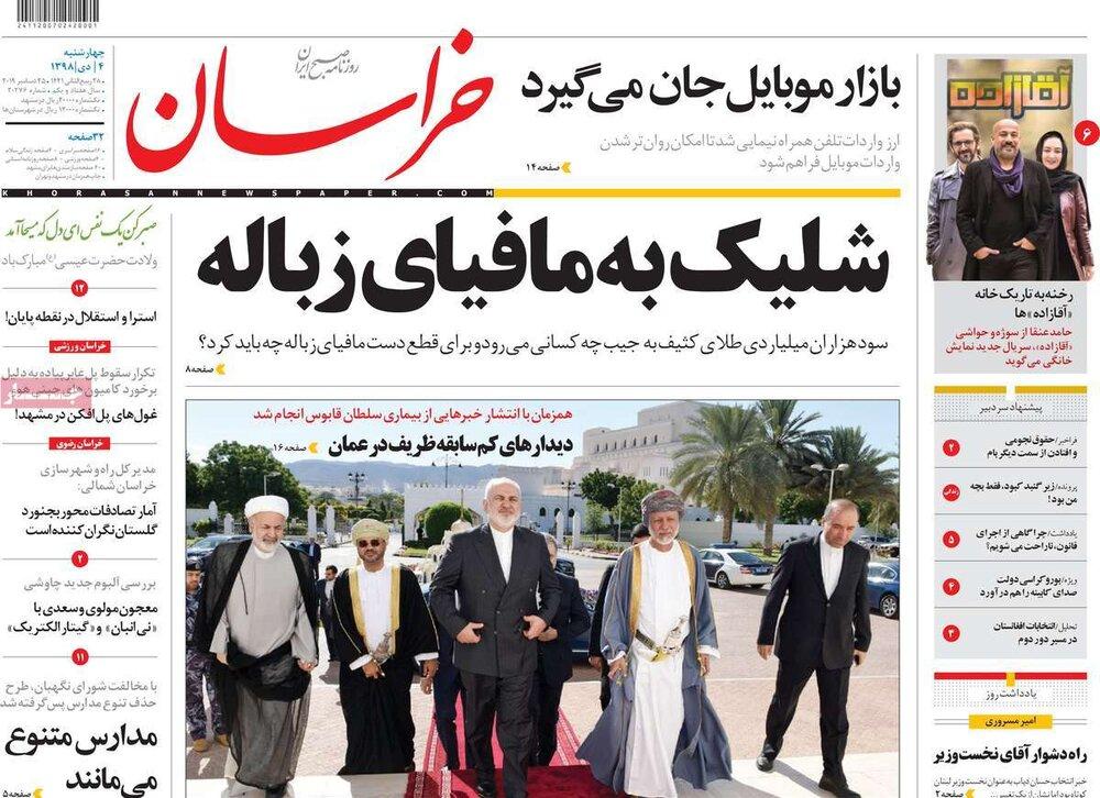 """مانشيت إيران: لجوء أوروبا لآلية """"فض النزع"""" سيُنهي الاتفاق النووي 1"""