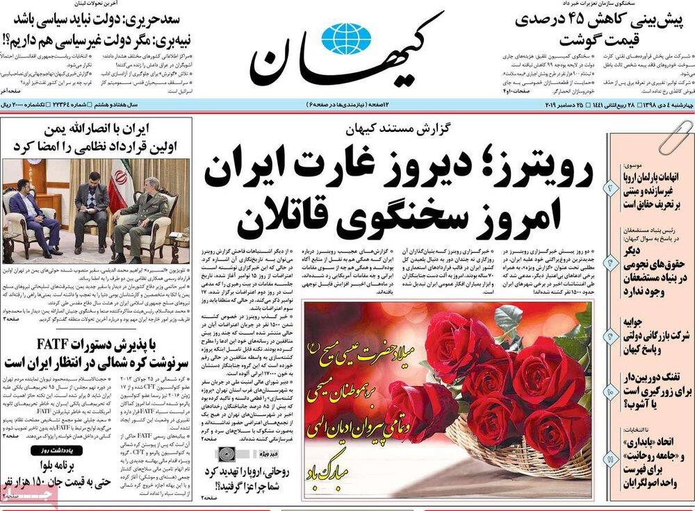 """مانشيت إيران: لجوء أوروبا لآلية """"فض النزع"""" سيُنهي الاتفاق النووي 2"""