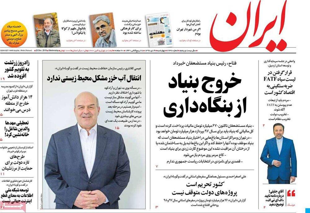 """مانشيت إيران: لجوء أوروبا لآلية """"فض النزع"""" سيُنهي الاتفاق النووي 5"""