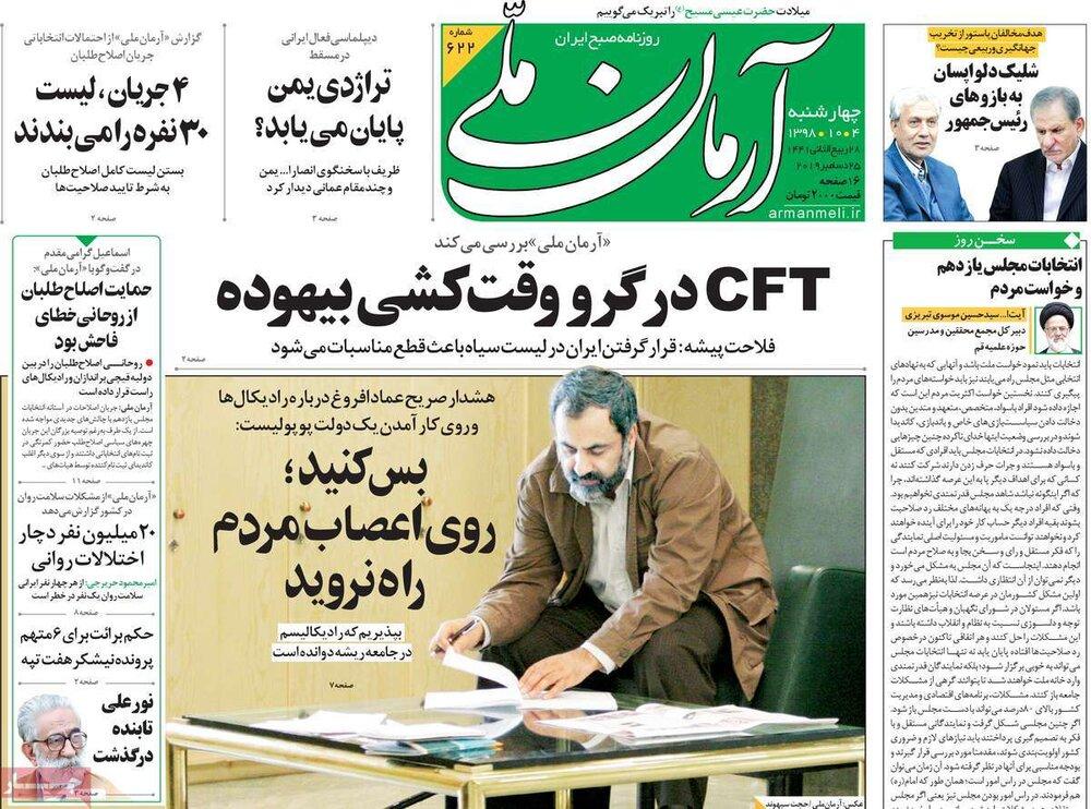 """مانشيت إيران: لجوء أوروبا لآلية """"فض النزع"""" سيُنهي الاتفاق النووي 4"""