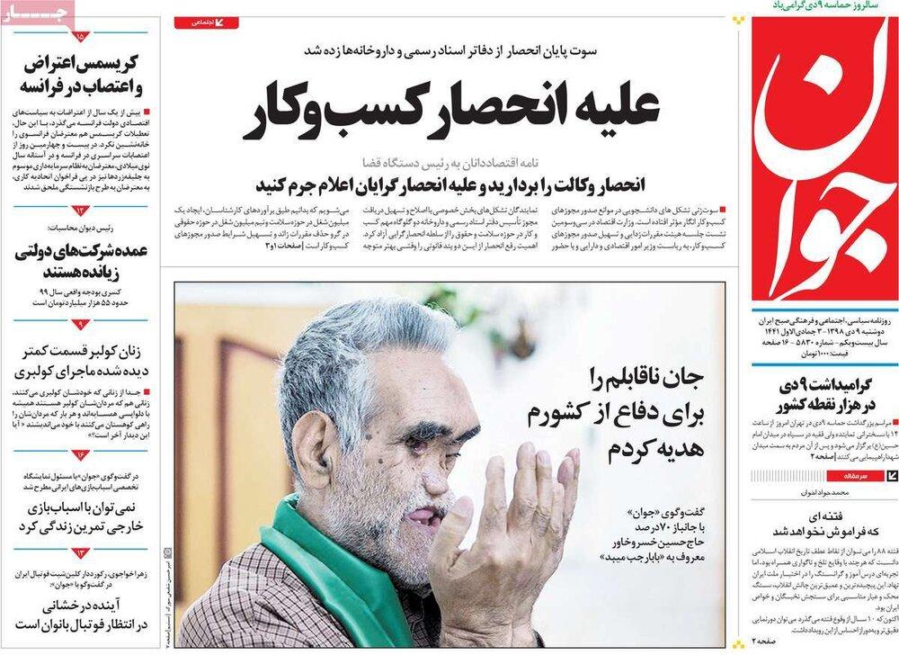 مانشيت إيران: رفسنجاني…لو كنت اليوم هنا؟. 7