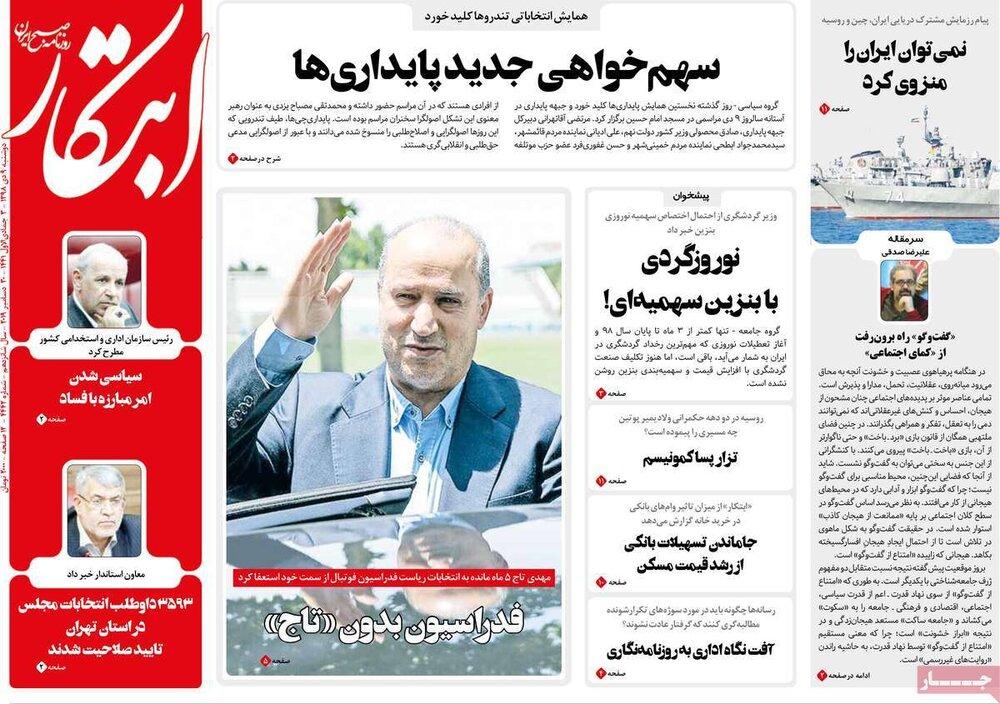 مانشيت إيران: رفسنجاني…لو كنت اليوم هنا؟. 4