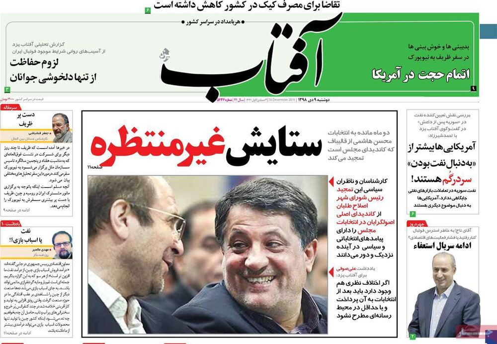 مانشيت إيران: رفسنجاني…لو كنت اليوم هنا؟. 2