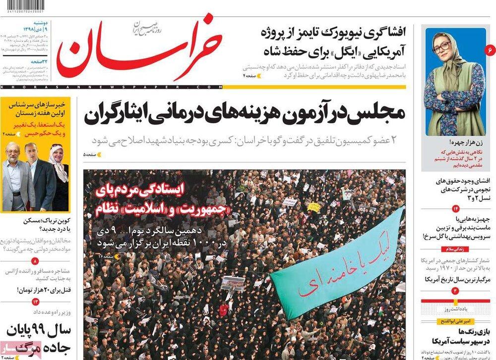 مانشيت إيران: رفسنجاني…لو كنت اليوم هنا؟. 8