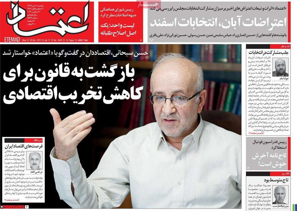 مانشيت إيران: رفسنجاني…لو كنت اليوم هنا؟. 5