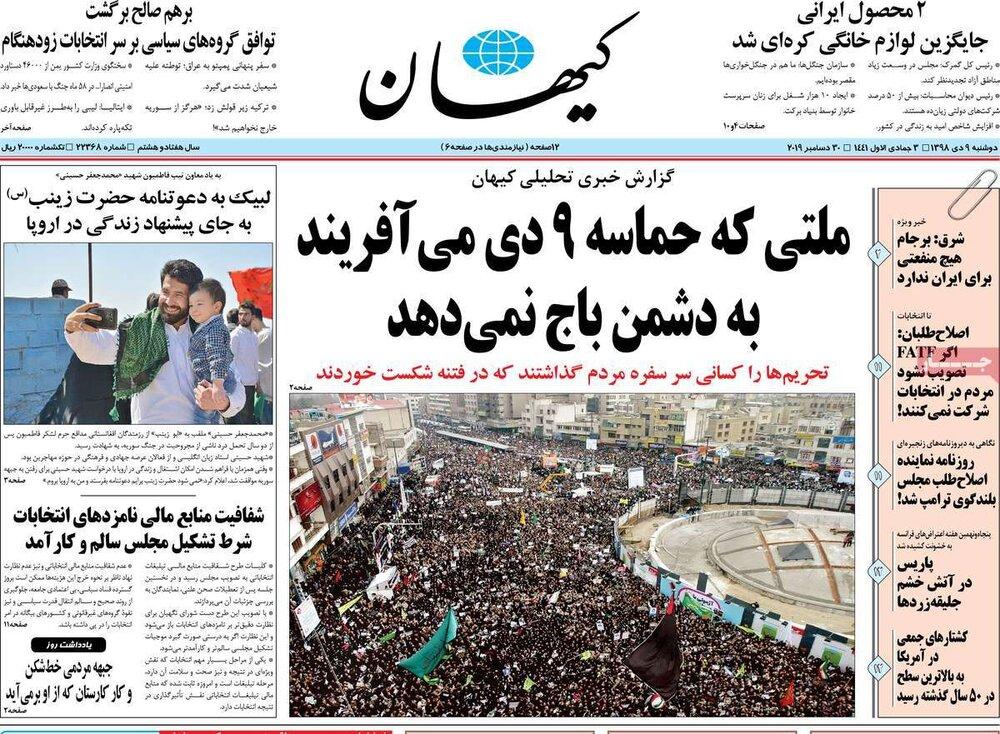 مانشيت إيران: رفسنجاني…لو كنت اليوم هنا؟. 3