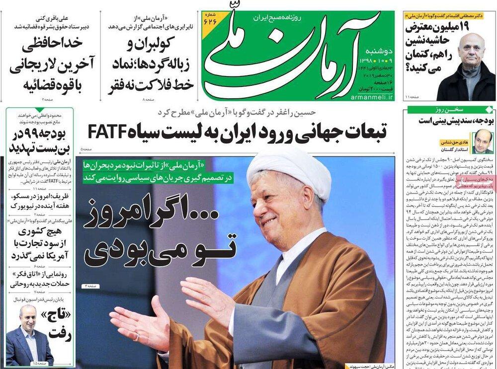 مانشيت إيران: رفسنجاني…لو كنت اليوم هنا؟. 1